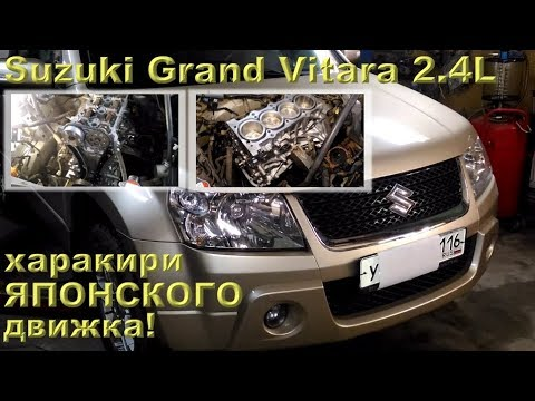 Suzuki Grand Vitara 2.4 L (2009) - crack Japanese engine!