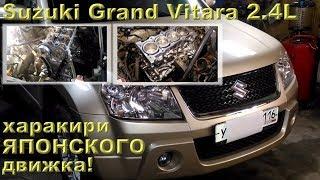 Suzuki Grand Vitara 2.4L (2009) - лопнул японский двигатель!