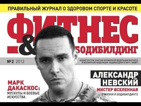 "Александр Курицын(Невский) ""Мистер вселенная!"""