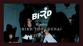 ชีวิตเดี่ยว - BIRD THONGCHAI X GETSUNOVA【OFFICIAL MV】