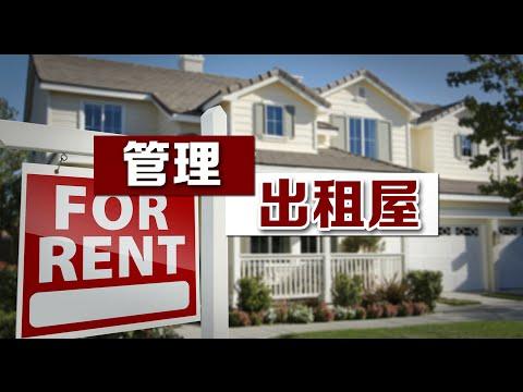 如何有效管理出租房 How to Easily Manage Your Rental Properties 安家纽约 LivingInNY (2015/11/18)