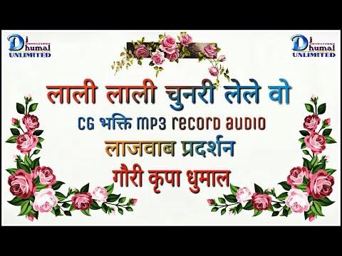 लाली लाली चुनरी लेले वो CG भक्ति Mp3 record audio लाजवाब प्रदर्शन per.by Gouri kripa dhumal