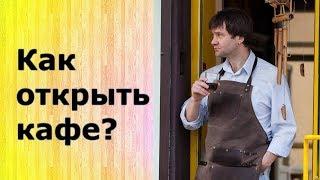 КАК ОТКРЫТЬ КАФЕ : интервью Анны Котвицкой с Александром Лазукиным