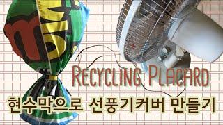 폐현수막으로 선풍기 커버 만들기,  현수막 재활용, R…
