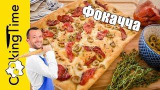 ФОКАЧЧА с оливками и помидорами / итальянская лепешка /  ХЛЕБ / дрожжевое тесто / веганский рецепт