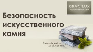 Безопасность искусственного камня ǀ  Жидкий Камень GRANILUX Нижний Новгород(, 2016-03-09T17:24:45.000Z)