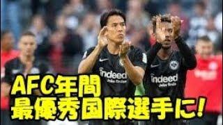 【サッカー】フランクフルト長谷部誠、AFC年間最優秀国際選手賞に!