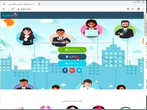 شرح دخول الدردشة   تسجيل عضوية   شات عربي#www.arabic.chat