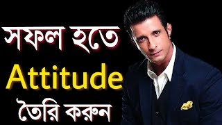 সফল হতে হলে Attitude তৈরী করুন | ATTITUDE is EVERYTHING | Bangla Motivational Video
