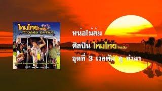 หน่อไม้ส้ม - ไหมไทย ใจตะวัน