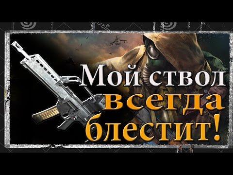STALKER как убрать износ оружия в игре СТАЛКЕР