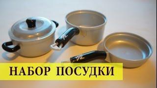 Набор Детской Кухонной Посуды WMF KLEIN 3 предмета. Just MOM. Обзор игрушки