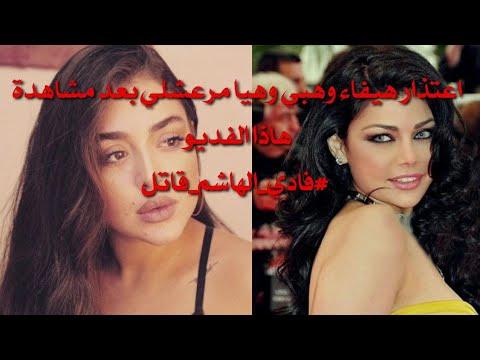 اعتذار هيفاء وهبي وهيا مرعشلي من السورين  بعد مشاهدة هاذا الفديو#فادي_الهاشم_قاتل +18