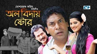 All Biday Store | Bangla Natok | Mosharrof Karim | Bithi Rani Sarker