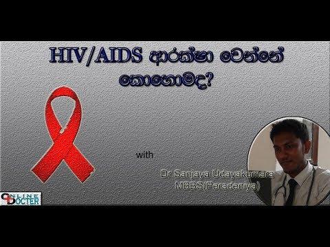 HIV/ AIDS වලින් ආරක්ෂා වෙන්නේ කොහොමද? (How to get protected from HIV / AIDS)