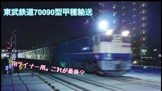 【東武鉄道】70090型71794編成甲種輸送