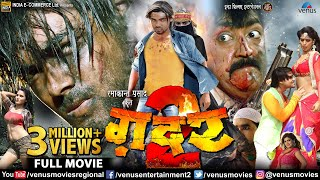 ग़दर 2 | GADAR 2 - FULL MOVIE | Vishal Singh & Mahi Khan | New Superhit Bhojpuri Action Movie