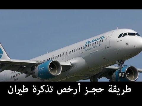 اسعار تذاكر طيران الاتحاد الطيران من السعودية لمصر بعد ...
