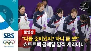 쇼트트랙 계주 대표팀의 '깜찍 발랄' 세리머니..시상식 및 인터뷰 (풀영상) / SBS / 2018 평창올림픽