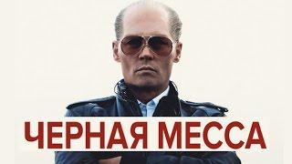Чёрная Месса - Джонни Депп - 2-й Русский HD Трейлер 2015