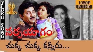 Chukka Chukka kanniru HD Mp3 Song | Sarpayagam Telugu Movie |Sobhan Babu | Roja |Suresh Production