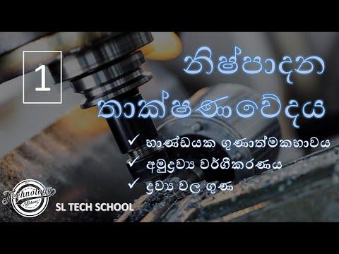 production 1 a/l engineering technology in sinhala SL Tech school