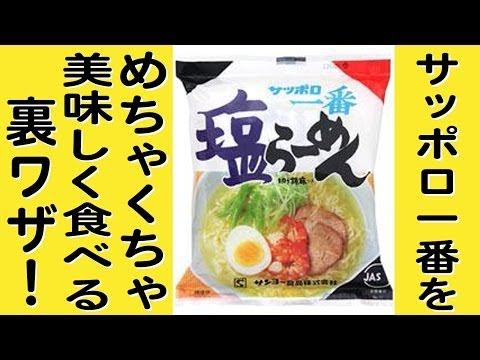 【アレンジレシピ】サッポロ一番ラーメンを驚くほど美味しく食べる裏ワザ!