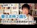 【2017東京スポーツ杯2歳S】ワグネリアンの道悪適性がカギ⁉