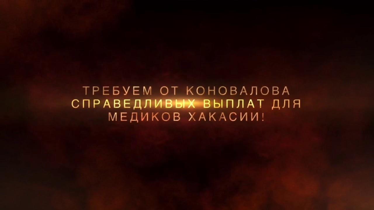 Требуем от Коновалова справедливых выплат для всех медиков Хакасии!
