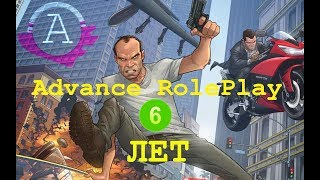 Advance RolePlay 6 лет!