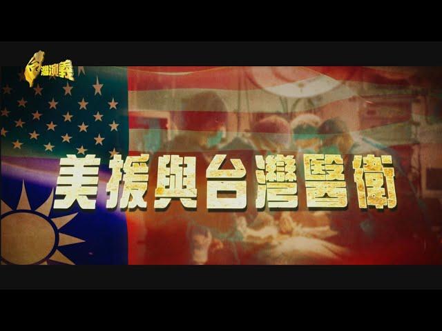 【台灣演義】美援與台灣醫衛 2021.01.31 | Taiwan History