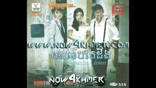 HM CD Vol 516 Zono+Panha Cheat Kroy Cham Choub Knea - ជាតិក្រោយចាំជួបគ្នា - ហ្សូណូ+បញ្ញា