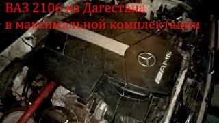 ВАЗ 2106 из Дагестана в максимальной комплектации (турбо, кондиционер, эур)