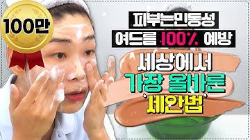 세안방법 하나로 꿀🍯 피부 만들기│100% 트러블 예방 │올바른 클렌징⚡ㅣ洗顔方法一つで美肌作り│100%肌のトラブル予防│正しいクレンジング⚡