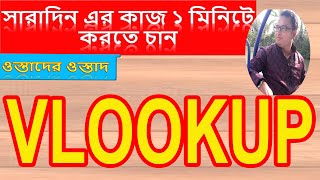 Excel Bangla Tutorial tricks 25: How to use vlookup Formula in Microsoft Excel with Example