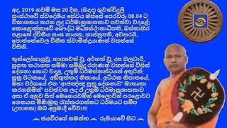 Ven. Poththewela VineethaThero - 2019.02.20 - 08.04 පොත්තේවෙල විනීත ස්වාමීන්ද්රයාණන් වහන්සේ
