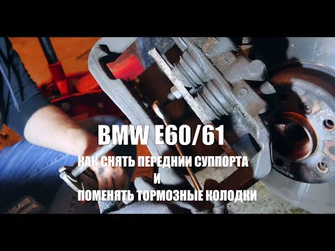 BMW E60/61 КАК СНЯТЬ ПЕРЕДНИЙ СУППОРТ И ПОМЕНЯТЬ ТОРМОЗНЫЕ КОЛОДКИ