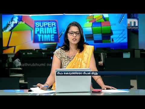 As Fingers Pointed At Dipak Misra...| Super Prime Time| Part 1| Mathrubhumi News