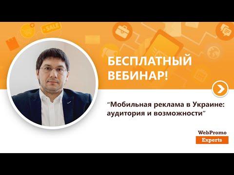 Мобильная реклама в Украине: аудитория и возможности. Вебинар WebPromoExperts #137