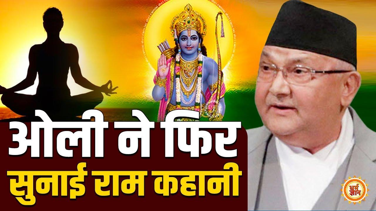 चीन के गुलाम नेपाली PM KP Oli का राम पर ऐसा अल्पज्ञान