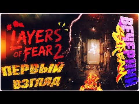 Слои Страха 2 - Layers of Fear 2►Первый взгляд►Horror game 2019 [ВЕЧЕРНИЙ STREAM]