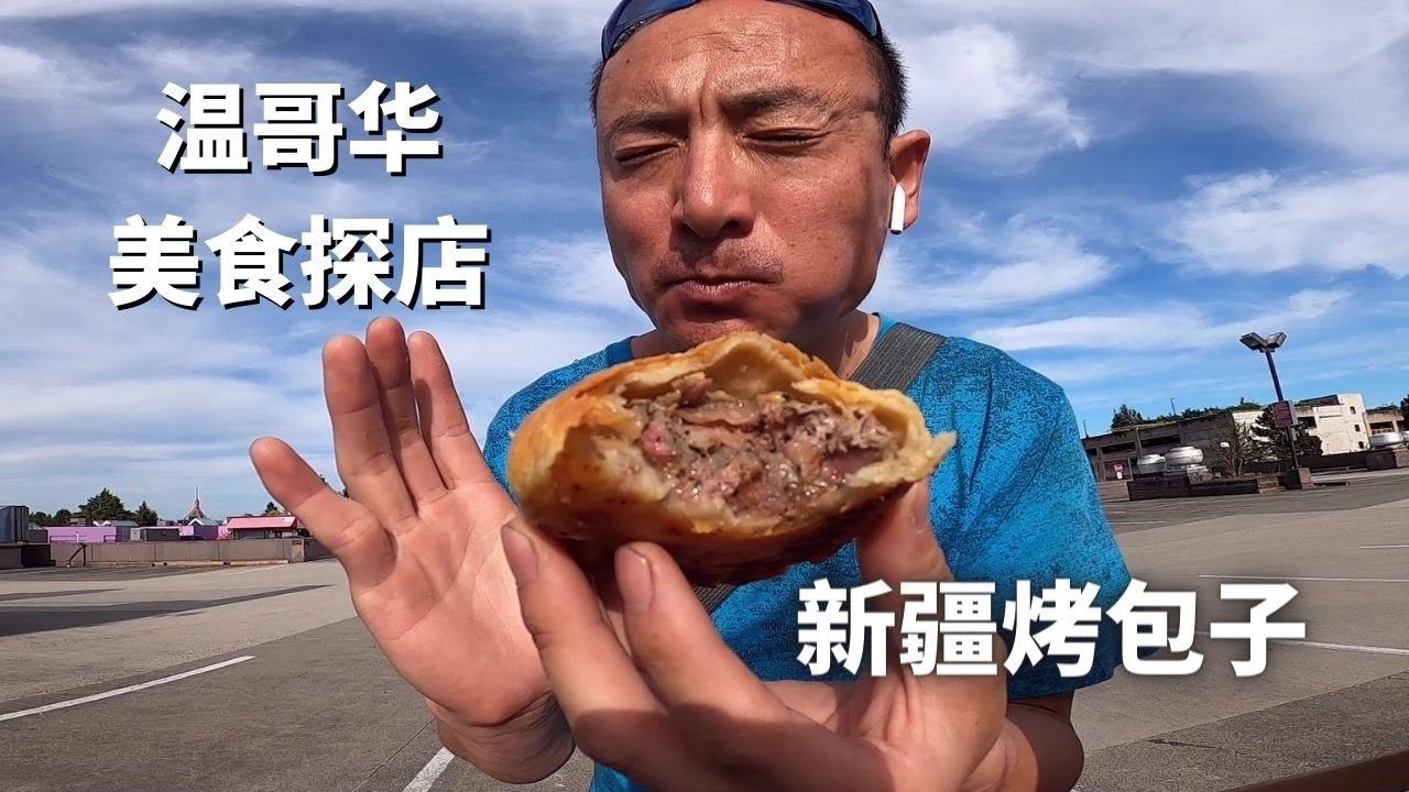 【温哥华美食探店】来尝尝新疆烤包子和念念不忘的豆腐脑