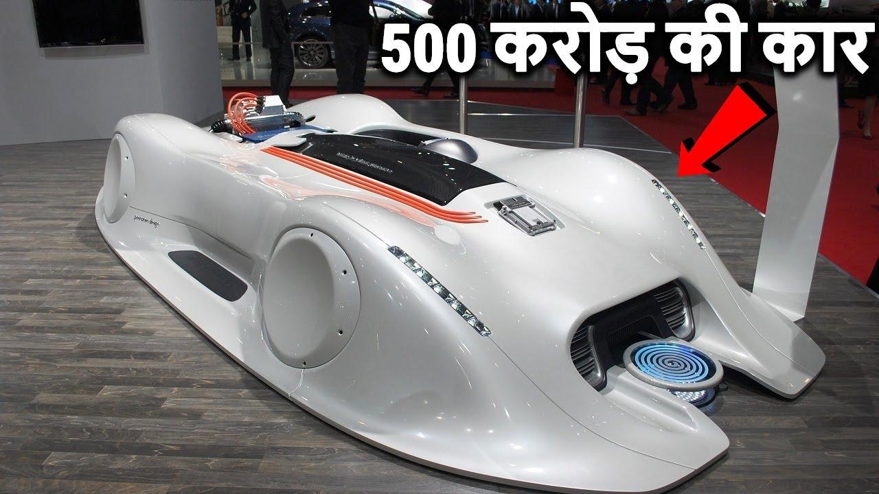 दुनिया की 5 सबसे महंगी कार ( 500 करोड़ की कार ) Top 5 Craziest Concept Cars 2020