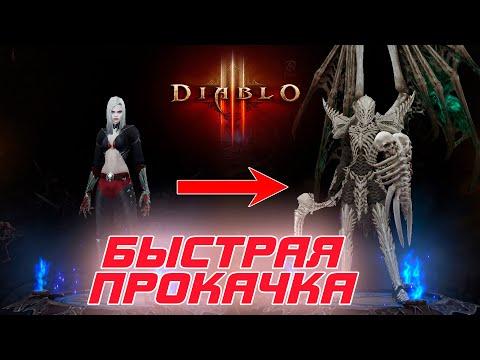 Diablo 3: как быстро прокачаться на старте сезона