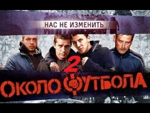 Околофутбола 2 Фильм Скачать Торрент - фото 9