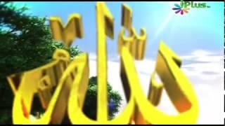 Asma E Husna, Al Aziz, Urdu Short Video