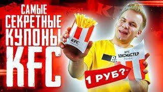 Проверка Секретных Купонов KFC / Купоны КФС, о которых ты должен знать cмотреть видео онлайн бесплатно в высоком качестве - HDVIDEO