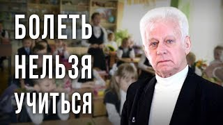 Владимир Базарный. Болеть нельзя учиться