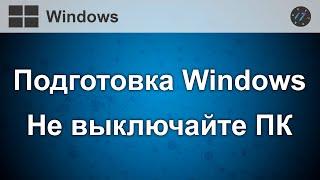 Фото Подготовка Windows не выключайте компьютер как убрать эту ошибку