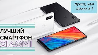 Xiaomi Mi Mix 2S – Первое впечатление. Убийца iphone X? Беспроводная зарядка и двойная камера